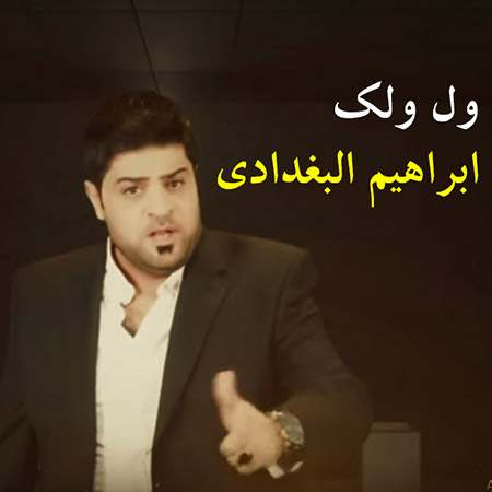 دانلود اهنگ عربی ول ول ول وله ریمیکس